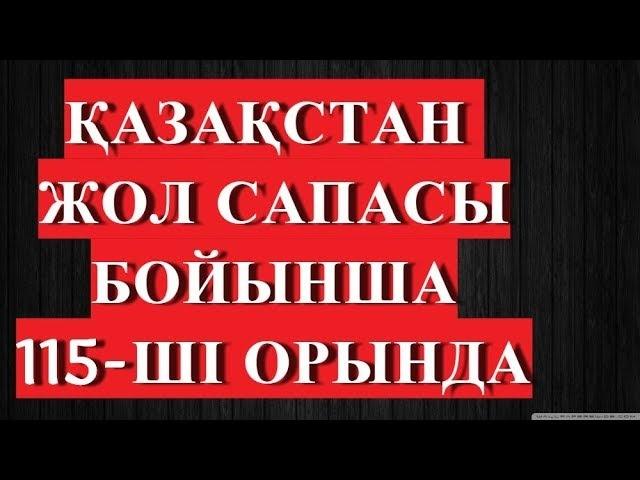 ҚАЗАҚСТАН ЖОЛ САПАСЫНАН ӘЛЕМДЕ 115-ші ОРЫНДА! ҚҰТТЫ БОЛСЫН! ЖЕТІСІППІЗ, АҒАЙЫН!