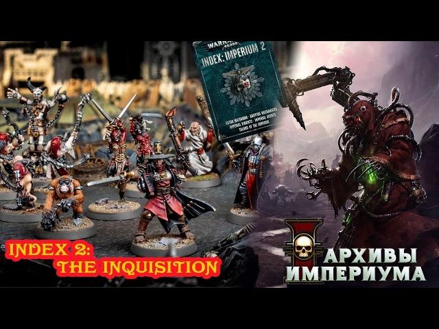 Архивы Империума - 8ка: Индекс II The Inquisition(обзор)