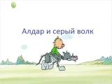 Смешно до слез! Алдар и серый волк. Самый смешной Башкирский мультик.