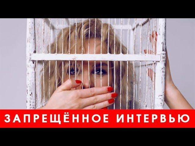 Алиса Вокс Запрещённое интервью