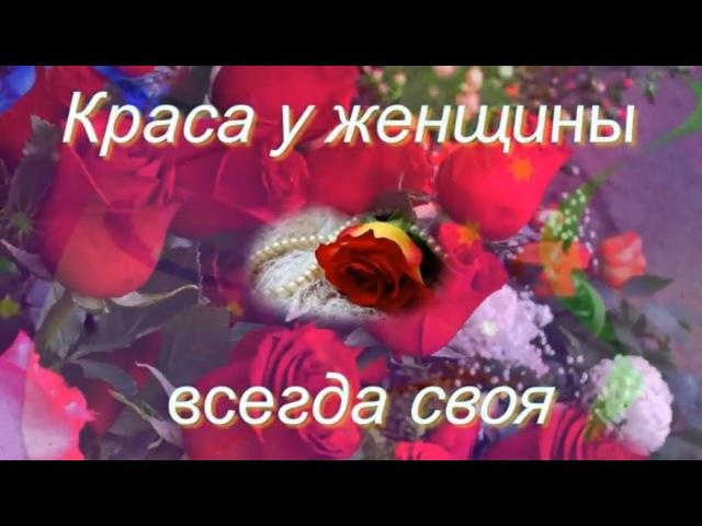 Краса у женщины всегда своя Божественно красивая песня