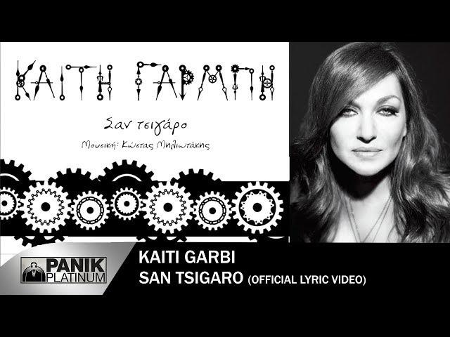 Καίτη Γαρμπή - Σαν Τσιγάρο   Kaiti Garbi - San Tsigaro - Official Lyric Video