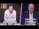 Звезды смотрят YouTube Анна Плетнева,