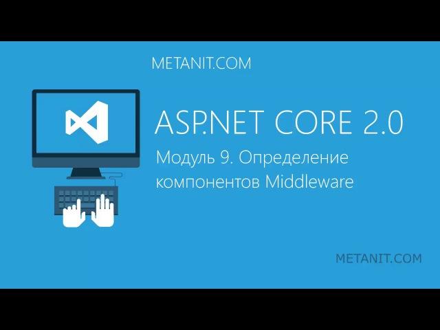 Видеокурс по ASP.NET Core. 9. Определение компонентов Middleware