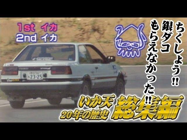 Drift Tengoku VOL.50 — いか天20年の歴史総集編! Part 2.