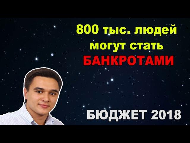 Владислав Жуковский На бюджет 2018 заложено только банкротство!