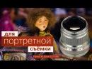 Обзор объектива Fujinon XF 50mm f/2 R WR — для портретной и предметной съемки