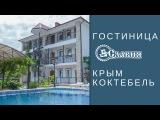 Отдых в Коктебеле. Крым. гостевой дом