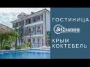 Отдых в Коктебеле Крым гостевой дом Славия