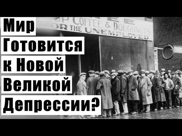 Мир Готовится к Новой Великой Депрессии?