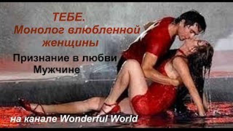 Ирина Дубцова Я любила Тебя ТЕБЕ, Монолог влюбленной женщины
