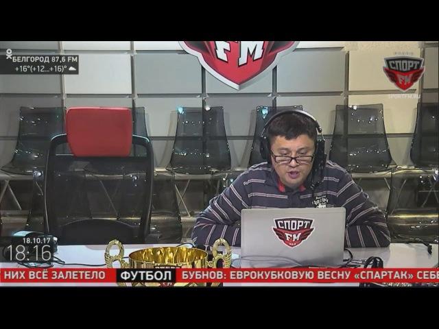Кытманов и Курманов на Спорт Фм о Спартак 5-1 Севилья, ЦСКА - Базель (18.10.17)