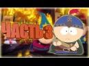 Ч.3: Прохождение Южный Парк: Палка Истины/ South Park: The stick of truth
