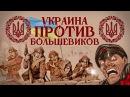 УКРАИНА ПРОТИВ БОЛЬШЕВИКОВ 100 ЛЕТ ПРОВОЗГЛАШЕНИЮ НЕЗАВИСИМОСТИ УНР