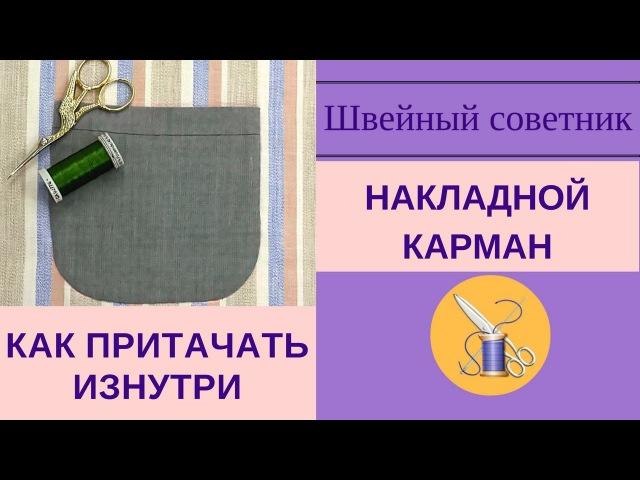 ✔ ✂Накладной карман ✂как пришить накладной карман невидимо Один из способов