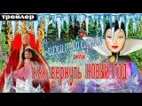 Сказка о злой королеве или как вернуть НОВЫЙ ГОД / Трейлер / Мультфильм с куклами ...