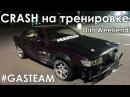 Подготовка к Drift weekend и двойной CRASH Гапона на тренировке SELGROS Ростов-на-Дону