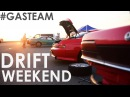 DRIFT WEEKEND Ростов-на-Дону SELGROS 19.08.2017