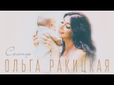 Ольга Ракицкая и группа #МОЙГОРОД — Солнце [Audio]