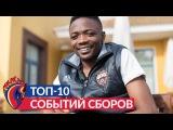 Топ-10 событий сборов ПФК ЦСКА