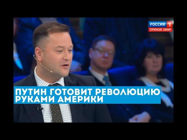 Путин делает внутреннюю революцию руками американцев