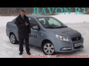 RAVON R3 РАВОН Р3 подробно от Энергетика