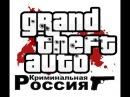 Наші покатушки 2 в GTA Криминальная Россия По сети