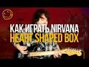 Как играть Nirvana Heart Shaped Box на гитаре Разбор с табами Уроки игры на гитаре Первый Лад