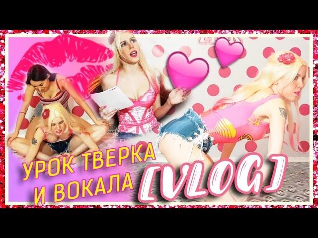 [VLOG] Учу тверк, вокал на английском и растяжку урок 2 ♥ РУССКАЯ ЖИВАЯ КУКЛА БАРБИ ♥Карина Барби♥