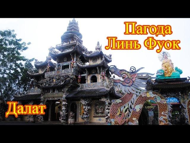 Пагода Линь Фуок - Далат / Linh Phuoc Pagoda Da Lat