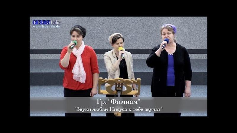 FECG Lahr Гр Фимиам Звуки любви Иисуса к тебе звучат