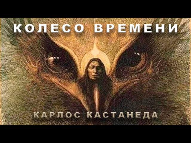 КОЛЕСО ВРЕМЕНИ - КАРЛОС КАСТАНЕДА