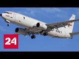 В Минобороны подтвердили перехват самолета-разведчика США над Черным морем
