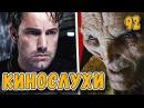 Новый актер на роль Бэтмена и первые мнения про Звездные Войны: Последние Джедаи
