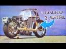 Самый БОЛЬШОЙ КОТЁЛ 1 ЦИЛИНДР 2 ЛИТРА NSU Bison 2000