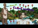 Minecraft Мини игры 13 - Голый житель