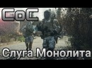 S.T.A.L.K.E.R. - Call of Chernobyl by Stason174 [v 6.03] - СЛУГА МОНОЛИТА №2