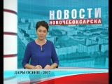 Новочебоксарске продолжается ежегодная ярмарка сельскохозяйственной продукции Дары осени  2017