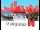 «В городе N» - Новочебоксарцы рассуждают о пользе сна и передают приветы родным и близким