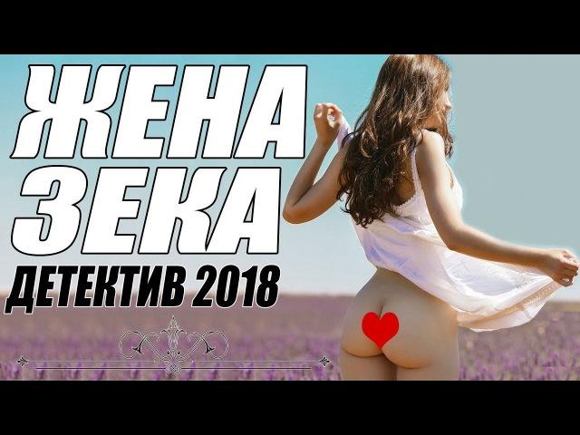 ФИЛЬМ 2018 ПОРВАЛ ИНТЕРНЕТ / ЖЕНА ЗЕКА / Русские детективы 2018 новинки, фильмы 2018 HD
