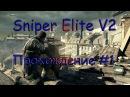 Sniper Elite V2-кооператив с Джонасом 1.
