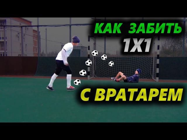 Как забить при выходе 1X1 с вратарем? | How to score when you exit the 1X1 with the Keeper? ◄HD