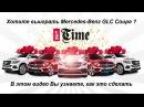 Хочешь выиграть Mercedes Benz GLС GLE от Buytime