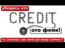 Банковская афера длиной в 26 лет - Кредитов не существует 100% факты | Pravda GlazaRezhet