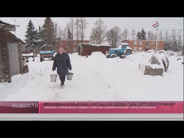 Мясокомбинат открылся без очистных и без ведома Главы Серпуховского района?