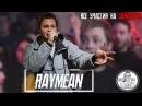 RAYMEAN - ВСЕ ВЫСТУПЛЕНИЯ НА САЙФЕРАХ
