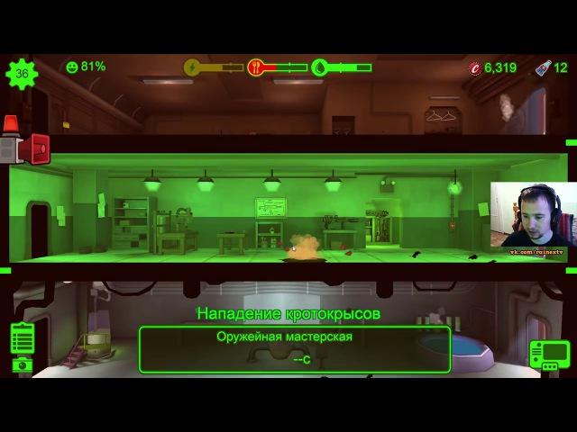 Fallout Shelter - часть 16 - Разжились деньгами [Режим Выживание]
