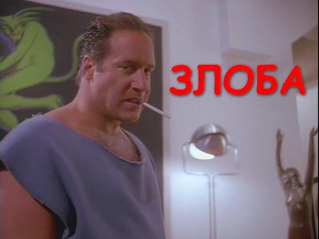 Любимые смертные грехи - Злоба / National Lampoon`s Favorite Deadly Sins - Anger (1995)