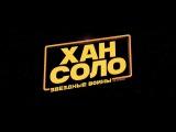 Хан Соло: Звёздные Войны. Истории RUS