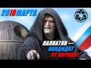 Если бы Император Палпатин стал президентом России Звездные Войны
